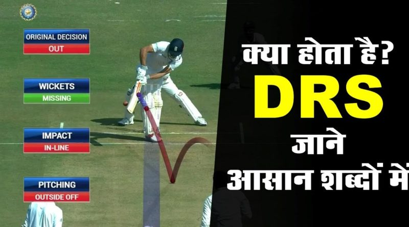 What is DRS or UDRS kya hai, full form Rules in Cricket in Hindi