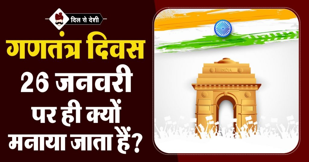 Why Republic day celebrate on 26 January in hindi