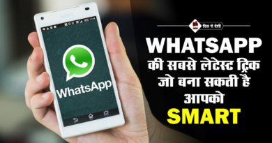 how to delete sent whatsapp message in hindi