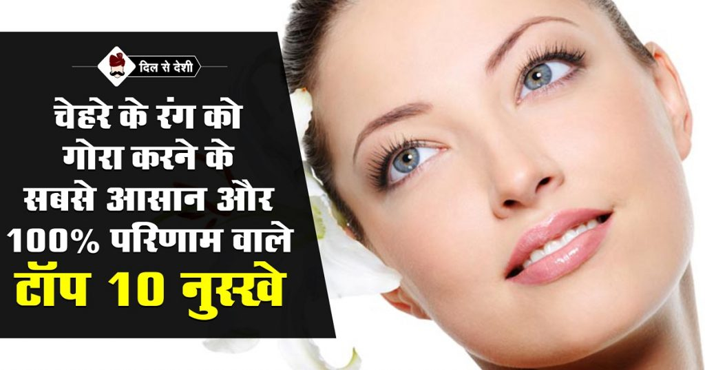 कैसे करे अपनी काली त्वचा को गोरा |HOW TO BRIGHT MY FACE  IN HINDI | HOW TO CLEAN MY  FACE IN HINDI