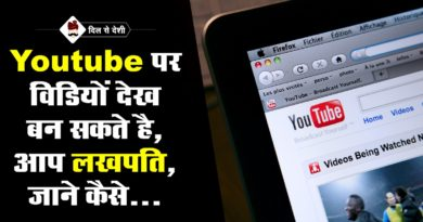 How to earn from youtube by watching videos