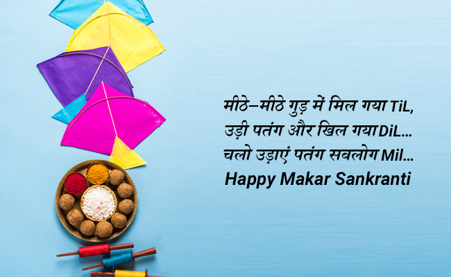 why we celebrate makar sankranti and what is it's importance