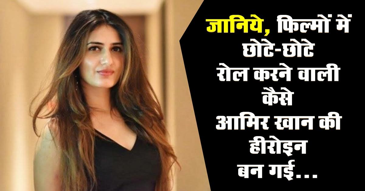 Fatima Sana Shaikh biography in hindi