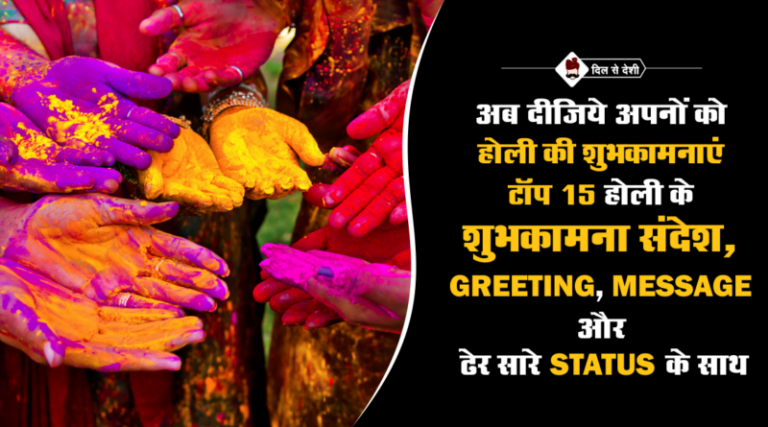 Happy Holi Quotes, Message, Status, SMS, In Hindi