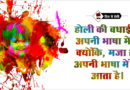 Happy holi quotes in hindi font