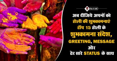 Holi Shayari Holi Hindi Status Shayari for Festival Holi