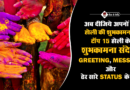 Holi shayari Holi Massage Top 15