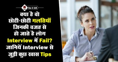 How to prepare yourself for interview