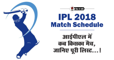 IPL Schadule ipl time table ipl match