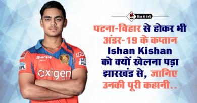 Ishan Kishan Biography