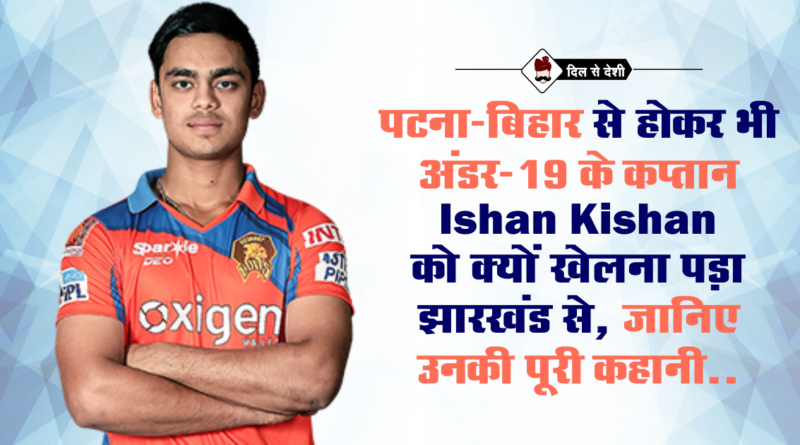 Ishan Kishan Biography