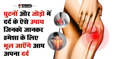 Joint Pain Treatment in hindi