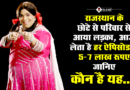Kiku Sharda Biography in Hindi
