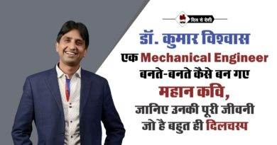 Kumar Vishwas Biography in hindi