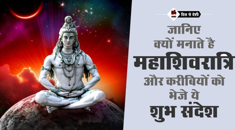 Mahashivratri message shayari in hindi