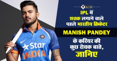 Manish Pandey Biography in Hindi