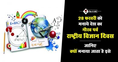 National Science Day : Reasons & Process of celebration