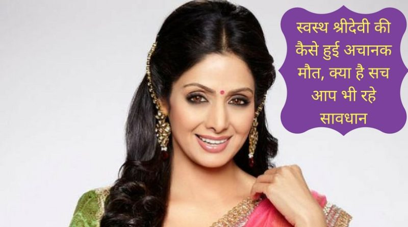 Shreedevi death reason,