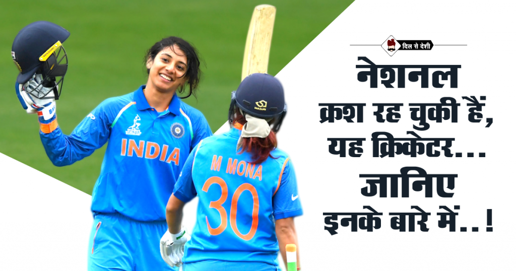 Smriti Mandhana biography in hindi