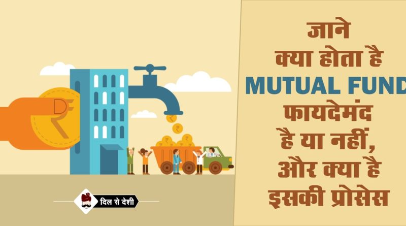 What are Mutual Funds, types, benefits, disadvantage