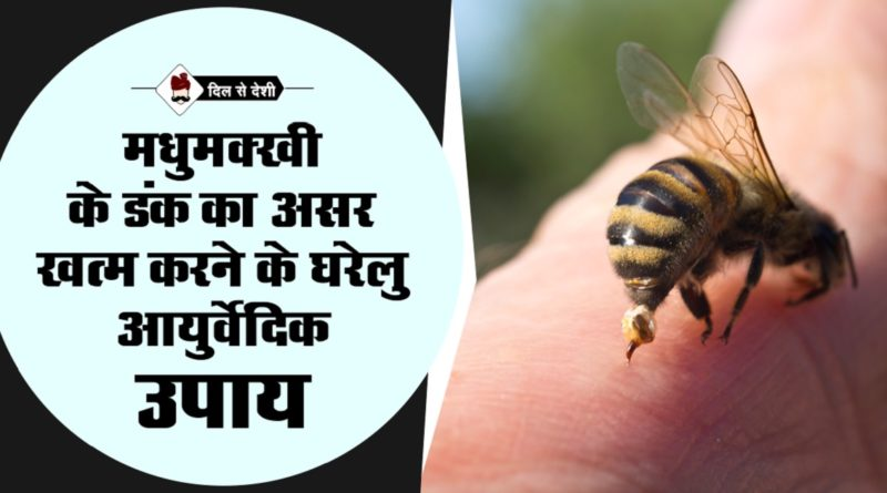 best bee sting swelling home remedy treatment in hindi