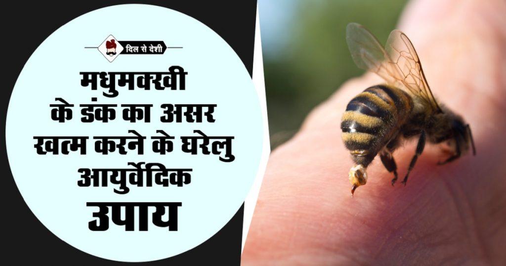 मधुमक्खी के डंक का घरेलु आयुर्वेदिक उपचार best  bee sting swelling home remedy treatment  in hindi