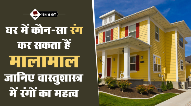 colour combination for home according to vastu