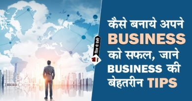 Business tips in hindi, idea, entrepreneurship, business success idea