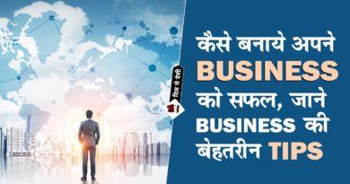 Business tips in hindi, idea, entrepreneurship, business success idea