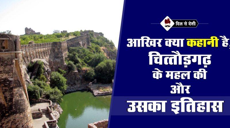 history of chittodgarh story of chittodgarh secrets of chittodgarh