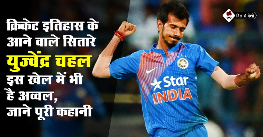 Yuzvendra Chahal Biography, story, lifestyle