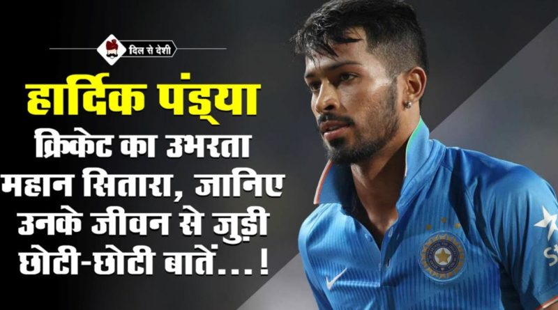 hardik pandya biography in hindi