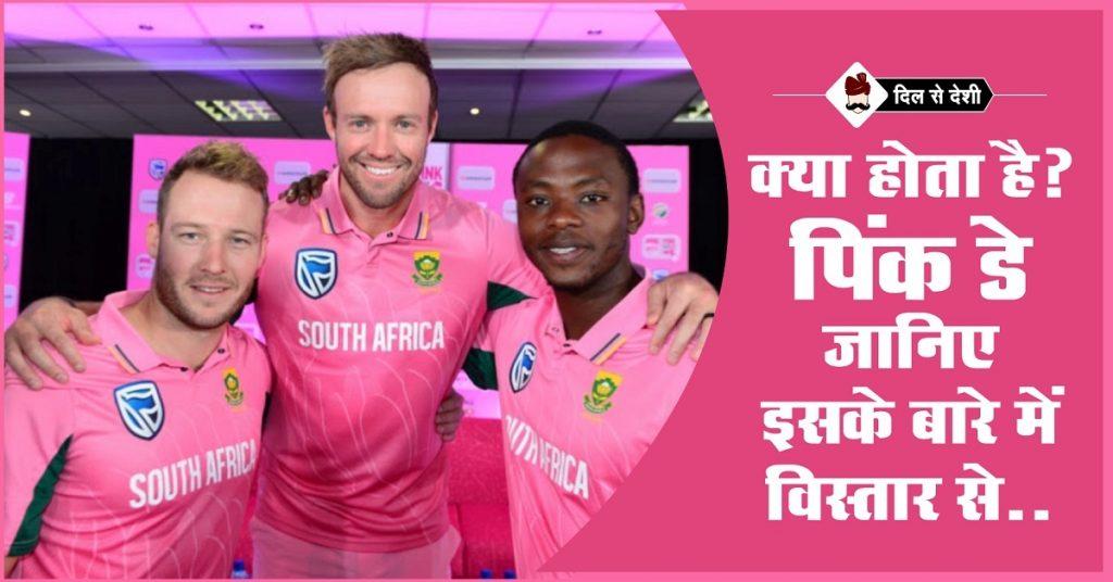 क्या होता हैं पिंक डे और इसे क्यों मनाया जाता है what is pink day in hindi why its celebrate