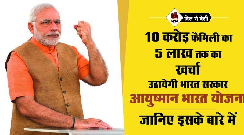 Ayushman Bharat Yojana Information In Hindi