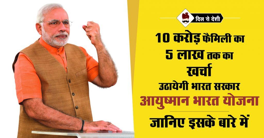 आयुष्मान भारत योजना क्या हैं और क्या हैं इसके फायदे? / Ayushman Bharat Yojana Information In Hindi