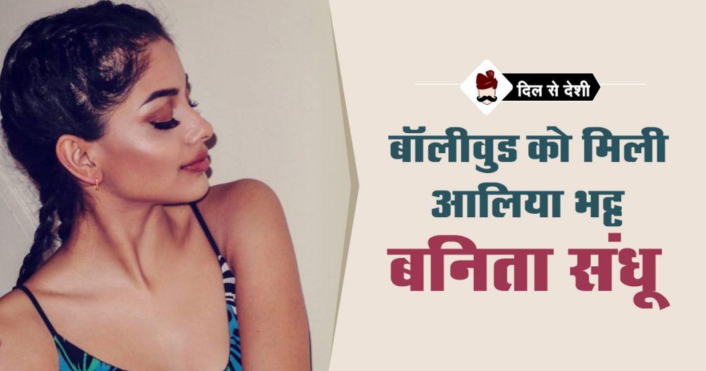बनिता संधू का जीवन परिचय | Banita Sandhu Biography in Hindi