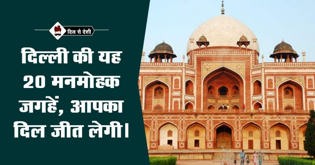 Best places to visit in delhi in hindi