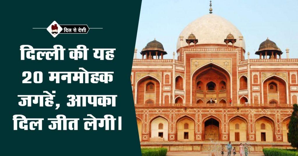 दिल्ली के दर्शनीय स्थल की सूची | Best places to visit in delhi in hindi