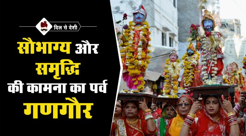 Gangaur Festival in Hindi