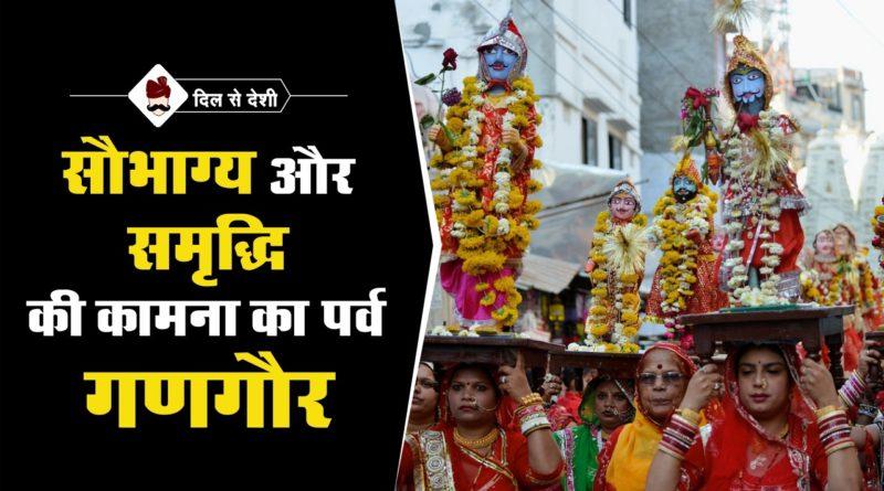Gangaur Festival in Hindi