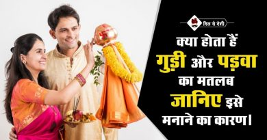 Gudi Padwa Celebration Reason and its Importance in Hindi