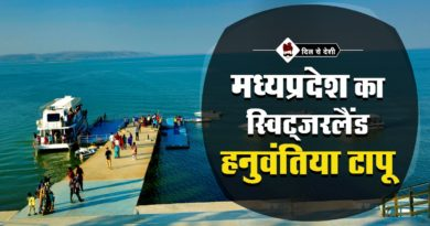 Hanumantiya Tapu In Hindi