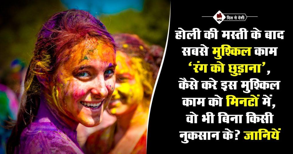 How to Remove Holi Color in Hindi| होली का रंग छुड़ाए सिर्फ 2 मिनट में