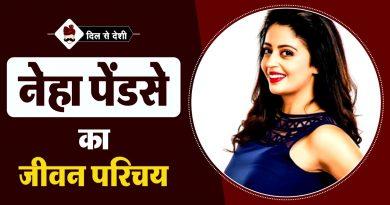 Neha Pendse Biography in Hindi