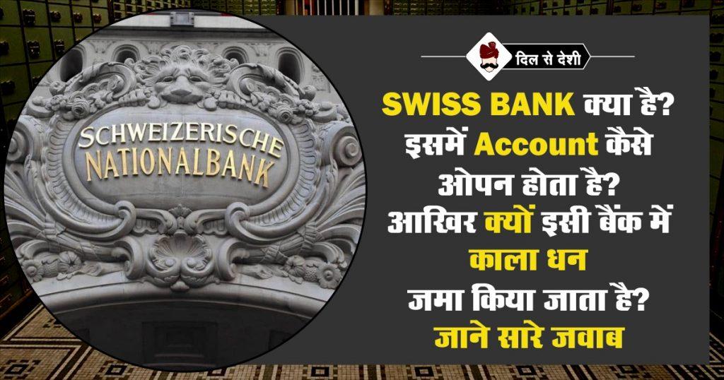 स्विस बैंक क्या है? इससे जुड़ी सारी जानकारी |  What is Swiss Bank in hindi