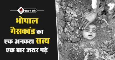 bhopal gas tragedy information in hindi