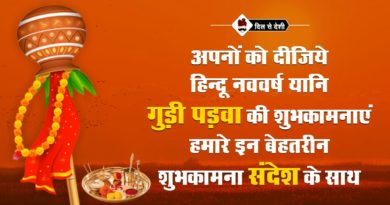 gudi padwa sms in hindi