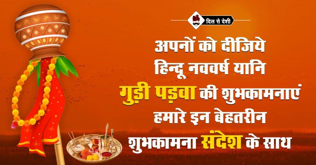 Gudi Padwa SMS In Hindi | गुड़ी पड़वा के शुभकामना संदेश