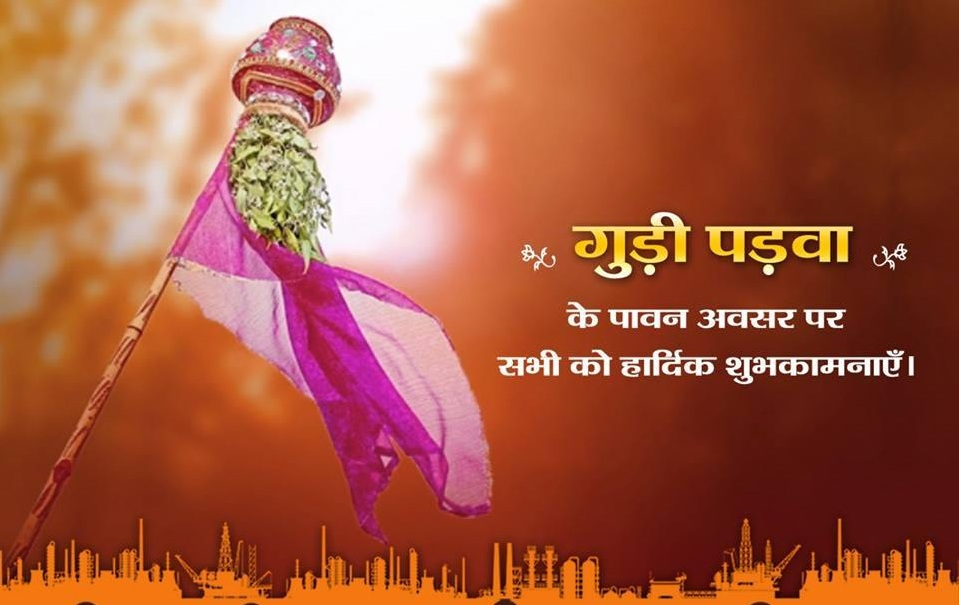 gudi padwa sms in hindi
