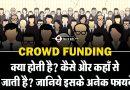 CrowdFunding in Hindi (2)